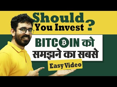 What is Bitcoin ? क्या Bitcoin में Invest करना सही है? Bitcoin and Cryptocurrency explained in Hindi