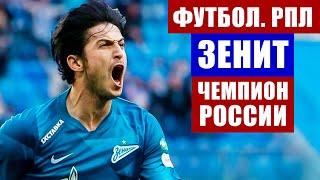 Футбол Российская премьер лига 2021 Зенит победил Локомотив и стал чемпионом России
