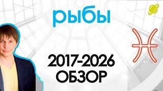 Гороскоп Рыбы на год 2018 - 2026 Астрологический прогноз / Павел Чудинов astrology horoscopes