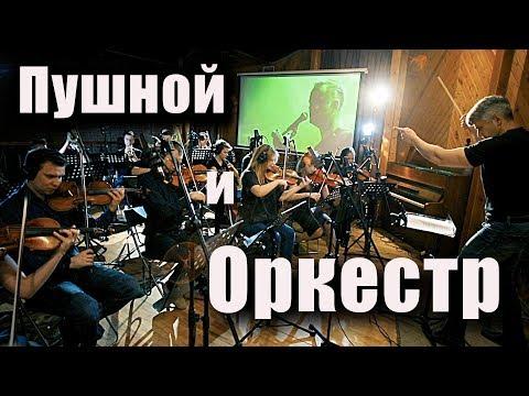 Пушной и Оркестр 💪 COVER On COVER 🎻