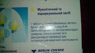 Бромгексин 8 Берлин-Хеми