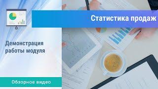 Модуль «Статистика продаж» v.4.0 для 1С-Битрикс. Обзорное видео