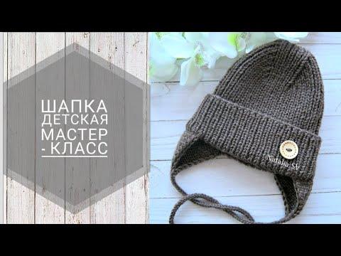 Вязать шапку для мальчика с ушками спицами для
