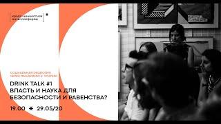 Online Drink Talk «Власть и наука для безопасности и равенства?»