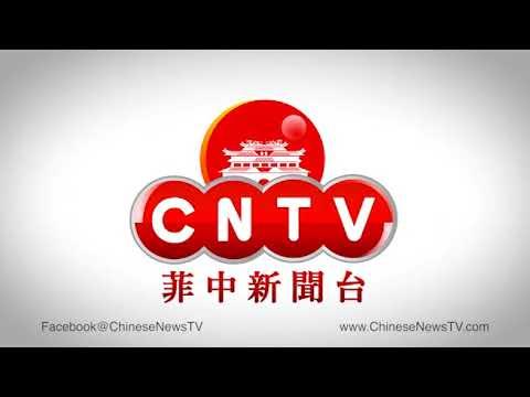 CNTV 菲中新闻台 12/29/2017
