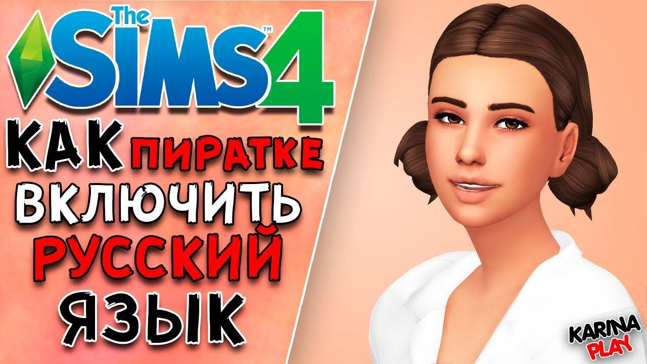 КАК включить РУССКИЙ язык в симс 4 на пиратке - YouTube