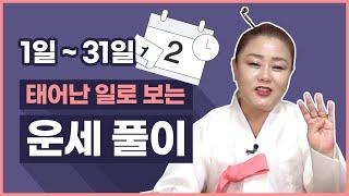 ★태어난 생일 날짜로 보는 운세 (1일~31일)★ ''태어난 일로 보는 운세''  인천점집 금대신당