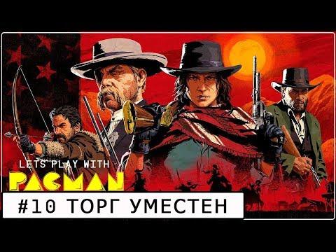 Red Dead Redemption 2 ОНЛАЙН #10. Торговая компания.