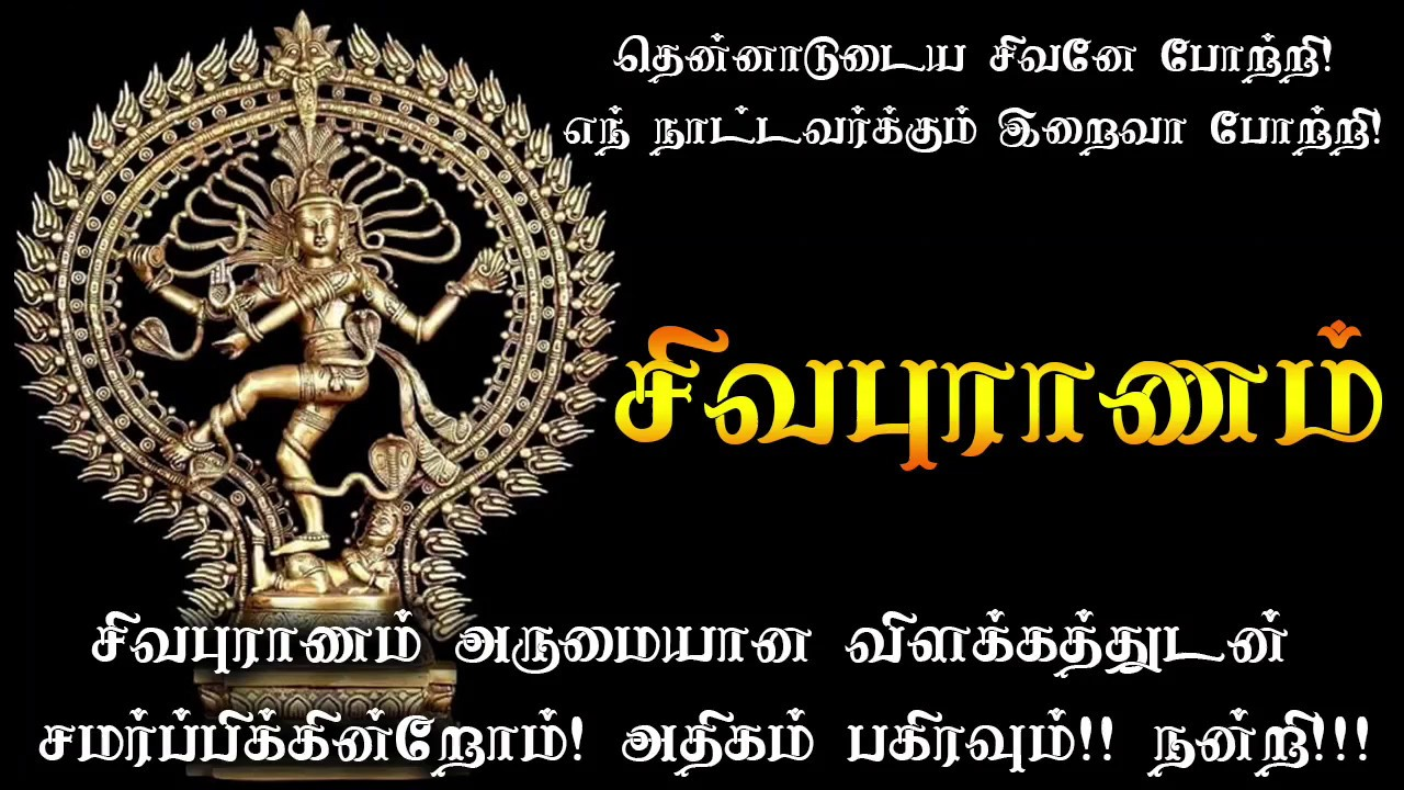 Image result for சிவபுராணம்
