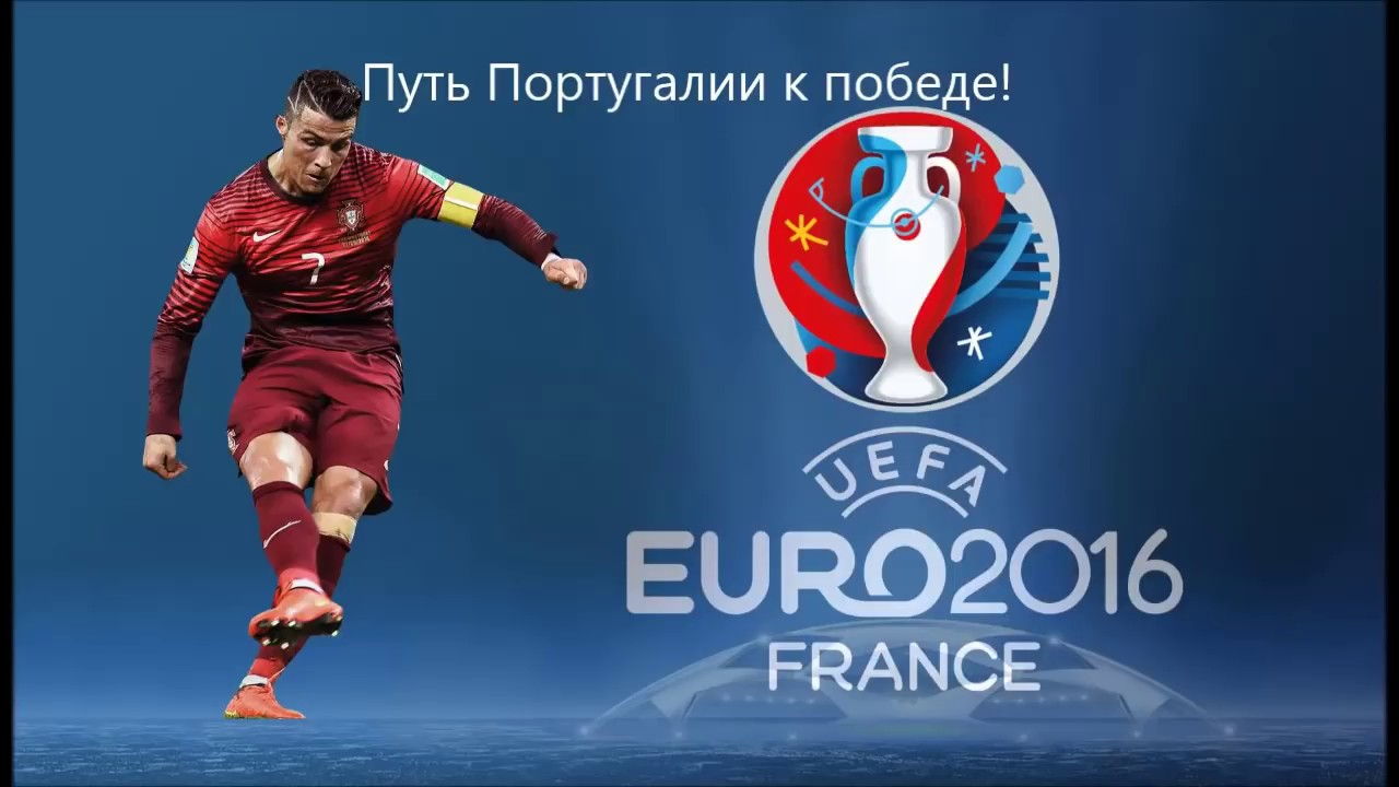 Сборная Португалии чемпион ЕВРО 2016