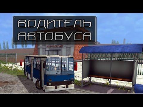 Обзор мода Миссия водитель автобуса v2.0 (FS15)