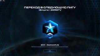 ★ Как халявить за зерга и попасть в MASTER лигу   StarCraft 2 с ZERGTV ★