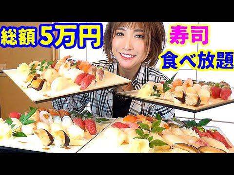 #93 永久におかわり!?高級寿司を大食いしまくってきた!
