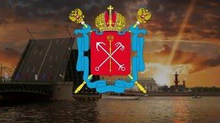 Гимн Санкт-Петербурга - 'Державный град, возвышайся над Невою' [Eng subs]