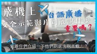 【飛機篇】國泰港龍小飛機上沒電視,我來做台語廣播XD Dragonair Inflight Safety Video