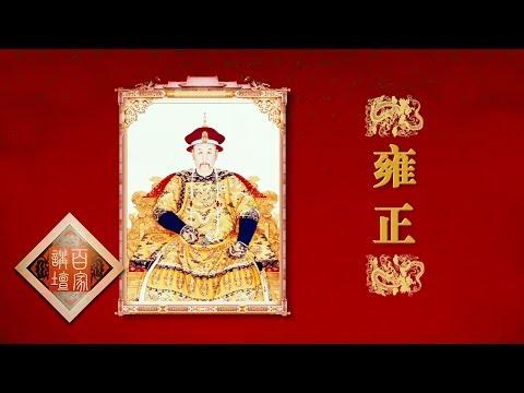 《百家讲坛》 20170703 雍正十三年(上部)1 如此雍正 | CCTV