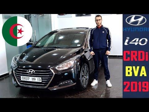 Hyundai i40 Pack Extreme En Algerie (1.7CRDi) BVA | 2019 | المواصفات والسعر في الجزائر