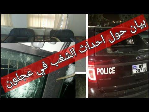 بيان للأمن العام حول احداث الشغب و اطلاق النار في عجلون