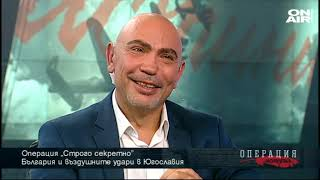 Операция: История: Въздушните удари в Югославия и България