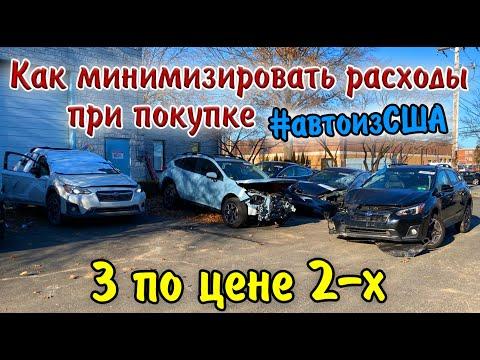 Заказчик взял 3 Subaru Crosstrek - зачем? Смотрите как можно сэкономить при покупке авто из США.