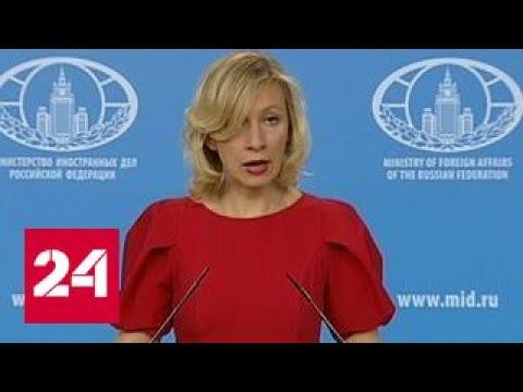Захарова: уничтожение сирийского истребителя коалицией - нарушение Устава ООН