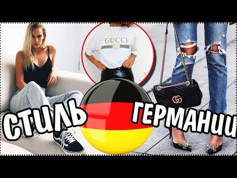 Как одеваются немцы в германии