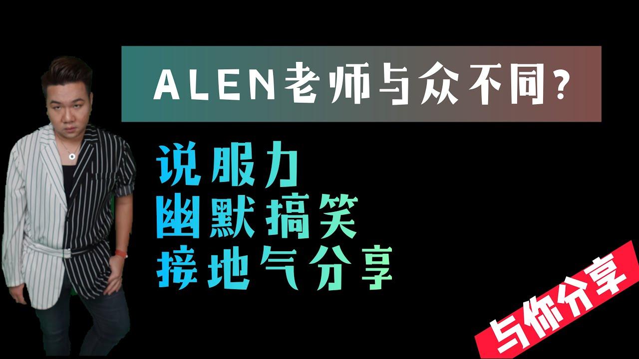 【超级说服力。非一般教学技能公开】Alen老师的个人强项特色,分享语言能力的超力量,老师掌握的教学技巧。