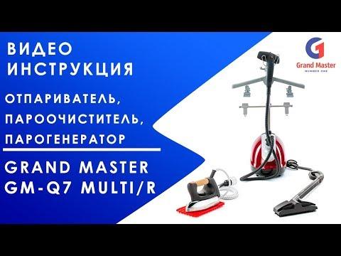 Отпариватель, Утюг с парогенератором, Пароочиститель Grand Master GM Q7 Multi R  Видеоинструкция