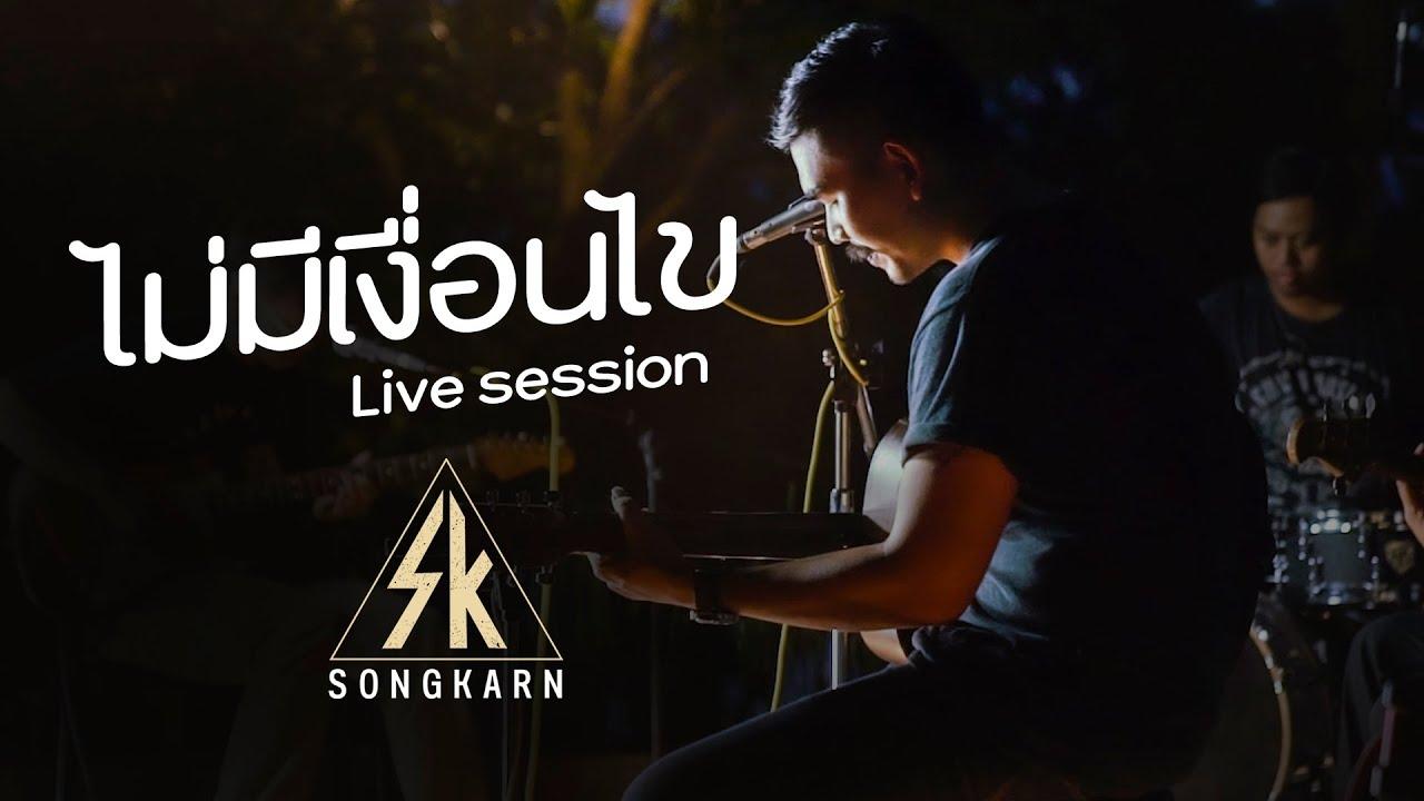 ไม่มีเงื่อนไข - [Live session]  สงกรานต์ รังสรรค์