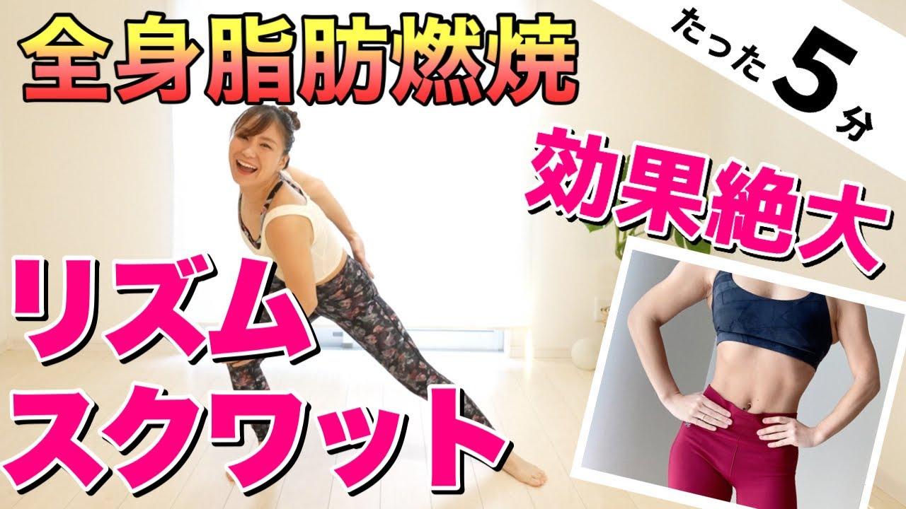 【ダイエット5分】毎日絶対にやってほしい!全身脂肪燃焼できるリズムスクワット【楽しく効果的に引き締めていこう!】