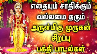 SUNDAY POWERFUL MURUGAN TAMIL SONGS | Lord Murugan Tamil Padalgal | Best Tamil Devotional Songs