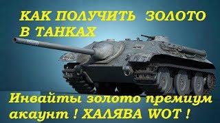 Как ПОЛУЧИТЬ ЗОЛОТО В ВОРЛД ОФ ТАНКАХ НА ХАЛЯВУ! world of tanks рабочие  легальные способы !