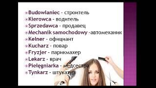 Учим польский - все необходимое для работы и трудоустройства