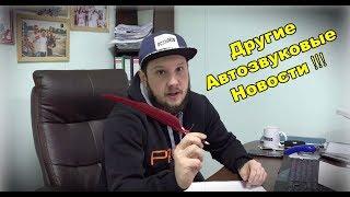 Другие НОВОСТИ АВТОЗВУКА)))))))