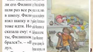 Л Н Толстой  Филиппок