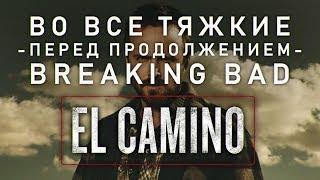Во все тяжкие: как Джесси выбрал El Camino | Всё что известно о продолжении Breaking Bad!