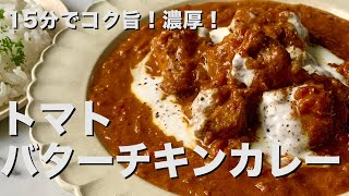 トマトバターチキンカレー|Koh Kentetsu Kitchen【料理研究家コウケンテツ公式チャンネル】さんのレシピ書き起こし