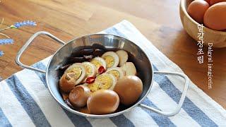 계란장조림 황금레시피 짜지 않고 맛있게 만들기 계란삶는…