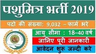 Pashu mitra Recruitment 2019 | पशुमित्र भर्ती | Free Job Alert | Sarkari Naukri 2019