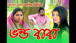 Bangla New Funny Video | ভন্ড বাবা | Vondo Baba| New Video 2017 | Faporbazz tv.funny funny funny
