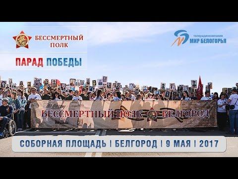 Парад Победы и шествие Бессмертного полка в Белгороде