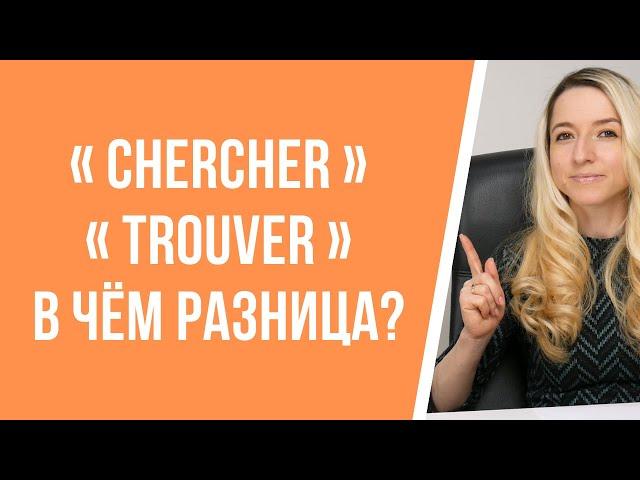 Урок французского языка. В чём разница между глаголами chercher и trouver?