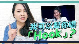 #70 紫棋說的「我可以幫你唱Hook」是什麼意思?◆嘎老師 Miss Ga|歌唱教學 學唱歌◆