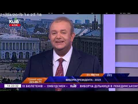 Телеканал Київ: 21.04.19 Телемарафон ч.7