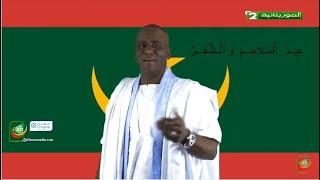 عيد الملاحم والظفر - غناء أعل سالم ولد أعلي وكلمات باباه سيدي عبد الله - استديو المغتربين - الثانية