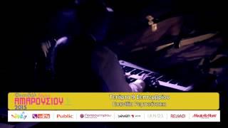 Ευανθία Ρεμπούτσικα - 9/9 - Φεστιβάλ Αμαρουσίου 2015