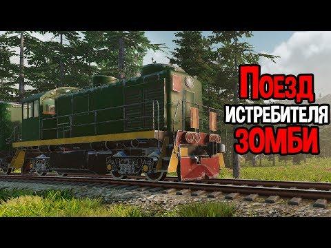Поезд истребителя зомби ( Zompiercer )