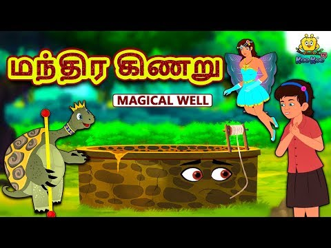 மந்திர கிணறு - Magical Well | Bedtime Stories for Kids | Tamil Fairy Tales | Tamil Stories for Kids thumbnail