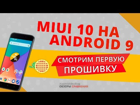Первая стабильная MIUI 10 на android 9 официально !!!(10.0.3.0)