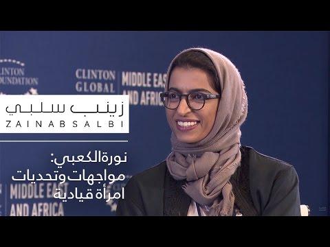 زينب سلبي | نورة الكعبي: مواجهات وتحديات امرأة قيادية Zainab Salbi